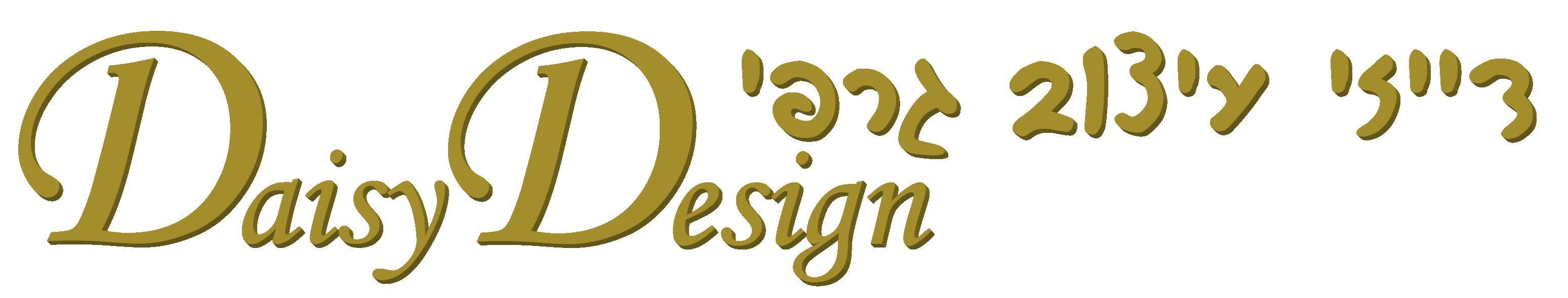 דייזי עיצוב גרפי