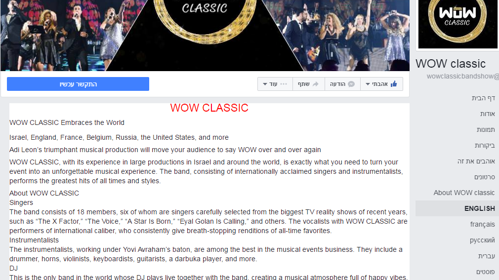 woobox אפליקציה לשדרוג דף פייסבוק עסקי