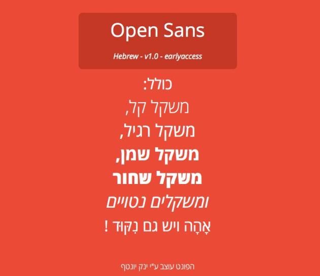 Open sans Hebrew font